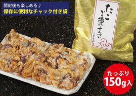 【得用たこから揚げせんべい】おつまみ たこせんべい からあげ煎餅 越前海鮮倶楽部