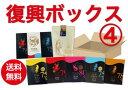 『復興ボックス4』【緊急企画】【応援】【福井】【詰め合わせ/お得/大容量】