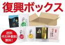 『復興ボックス』【緊急企画】【応援】【福井】【詰め合わせ/お得/大容量】