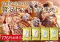 『得用・から揚げせんべい贅沢セット』【越前海鮮倶楽部/福井/和菓子/海鮮煎餅/得用】