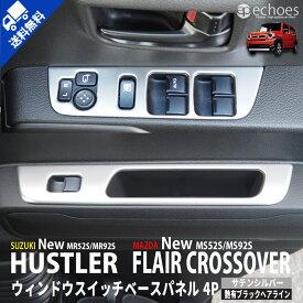 スズキ 新型 ハスラー MR52S/MR92S マツダ フレア クロスオーバー MS52S/MS92S 専用 ウィンドウスイッチベースパネル インテリアパネル 2色 アセサリー ドレスアップ オプション カスタム