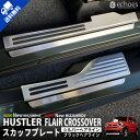 スズキ 新型 ハスラー MR52S/MR92S マツダ フレア クロスオーバー MS52S/MS92S 専用 スカッフプレート サイドシルスカ…