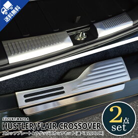 スズキ 新型 ハスラー MR52S/MR92S マツダ フレア クロスオーバー 専用 スカッフプレート & ラゲッジスカッフ 2点セット 選べる2色 パーツ カスタム アクセサリー ドレスアップ 保護 内装 オプション