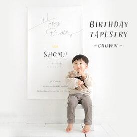 送料無料 バースデー タペストリー 名入れ 赤ちゃん 誕生日 飾り 飾りつけ おしゃれ ベビー 誕生記念 成長 背景 ハーフバースデー 1歳 2歳 誕生日 インスタ映え インテリア crown