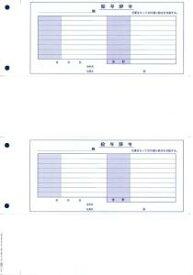 OBC 4203 単票 封筒用給与辞令 [その他] (4203)【smtb-s】