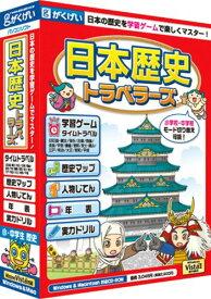 がくげい 日本歴史トラベラーズ [Windows/Mac] (GMCD-016D)【smtb-s】
