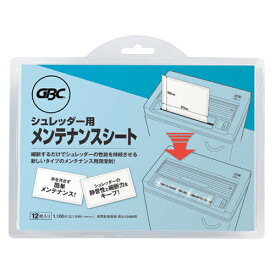 日本GBC アコ・ブランズ・ジャパン シュレッダー用メンテナンスシート OP12S(12枚入)