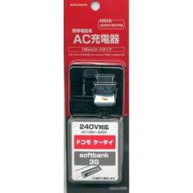 テレホンリース FOMA/3G AC充電器 ブラック RBAC088