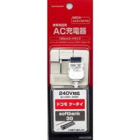テレホンリース FOMA/3G AC充電器 ホワイト RBAC089