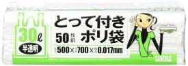 日本サニパック スマートキューブ とって付きポリ袋 30L 半透明 50枚組 型番:SC39