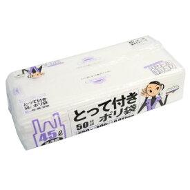 日本サニパック スマートキューブ とって付きポリ袋 45L 半透明 50枚組 型番:SC49