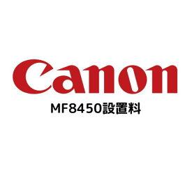 CANON MF8450セッチリョウ【smtb-s】