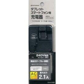 テレホンリース スマートフォン・タブレット用 マイクロUSB端子AC充電器 2.1A ブラック  RBAC082(マイクロ2.1A-BK ACK
