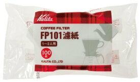 Kalita (カリタ) (Lif406)Kalita(カリタ) FP101 濾紙 100枚入 1〜2人用  ホワイト