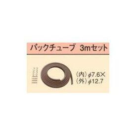 コロナ 石油暖房機部材 床暖房システム用 パックチューブ3mセット  USA-9【smtb-s】