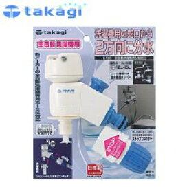 タカギ(takagi) takagi タカギ 全自動洗濯機用分岐蛇口 (1016469)【smtb-s】