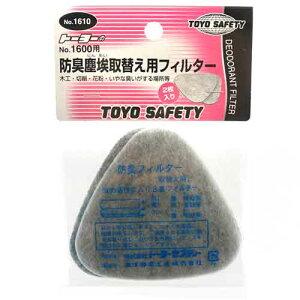 トーヨーセフティー TOYO 取替用防臭フィルター NO.1610 250819