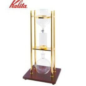 Kalita (カリタ) Kalita(カリタ) 水出しコーヒー器具 水出し器10人用 ゴールド S 45087 (1014405)【smtb-s】
