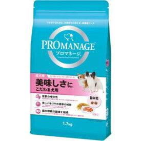 マースジャパンリミテッド プロマネージ 成犬用 美味しさにこだわる犬用1.7kg