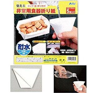 アーテック 3993 非常用食器折り紙