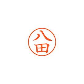 シャチハタ ネーム9 既製 1677 八田 (XL-9 1677 ハツタ)【smtb-s】