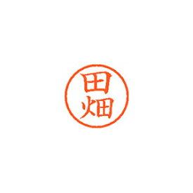 シャチハタ ネーム6 既製 1394 田畑 (XL-6 1394 タバタ)【smtb-s】