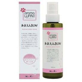 日本香堂 aromaWAN アロマローションスプレー150ml あまえんBOW