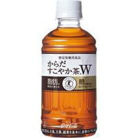 コカ・コーラ からだすこやか茶W 350ml×24本【smtb-s】