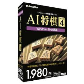 イーフロンティア AI将棋 GOLD 4(IFAG4SW111)【smtb-s】