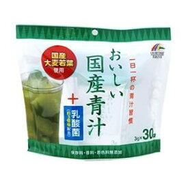 ユニマットリケン おいしい国産青汁+乳酸菌3g×30袋 54229【smtb-s】
