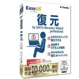 イーフロンティア EaseUS 復元 by Data Recovery Wizard(EUFG10W111)【smtb-s】