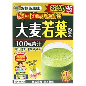 日本薬健 金の青汁純国産大麦若葉 3g×46包【smtb-s】