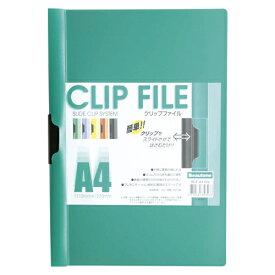 ビュートン クリップファイルA4 グリーン(BCF-A4-GN)