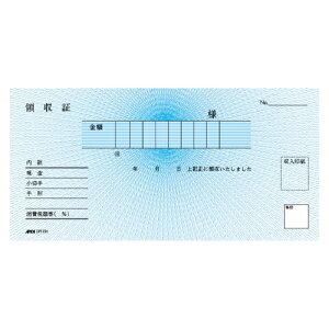 アピカ 領収証小切手サイズ(内訳付)(DR361)