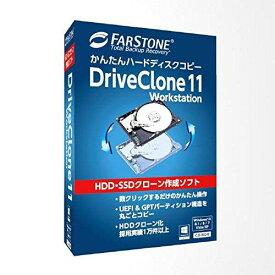 イーフロンティア ハードディスクかんたんコピー DriveClone 11 Workstation(FSDCB0W111)【smtb-s】