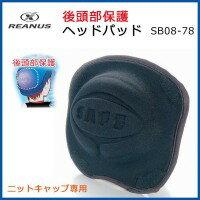 UNIX(ユニックス) 後頭部保護 ヘッドパッド SB08-78 (1053060)【smtb-s】