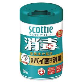日本製紙クレシア スコッティウェットティシュ消毒 80枚
