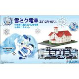 フジミ模型 1/150 雪ミク電車 2012年モデル【smtb-s】
