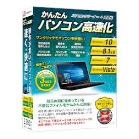 デネット かんたんパソコン高速化(DE-357)【smtb-s】