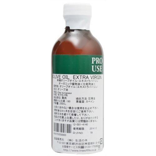 生活の木 有機オリーブオイル・エキストラバージン 250mL 12-501-4140【smtb-s】