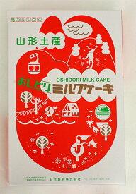 やまがた物産振興機構 ミルクケーキ白4本詰め 4本【入数:10】【smtb-s】