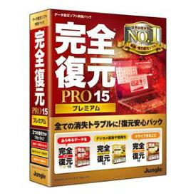 ジャングル 完全復元PRO15Premium[Windows](JP004460)【smtb-s】