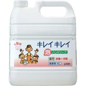 ライオン キレイキレイ 薬用 泡ハンドソープ フルーツミックスの香り 詰替用 業務用 4L(BPGHJ4)【smtb-s】