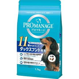 マースジャパンリミテッド プロマネージ 犬種別シリーズ 11歳からのミニチュアダックスフンド専用 小粒 1.7kg 単品