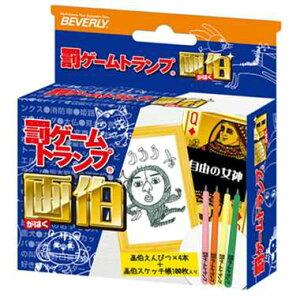 ビバリー TRA-054 罰ゲームトランプ 画伯【smtb-s】