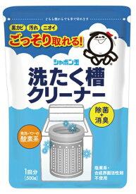 シャボン玉石けん シャボン玉 洗たく槽クリーナー 500g