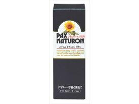 太陽油脂 パックスナチュロン オイル (ひまわりオイル100%) 60mL【smtb-s】