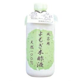 森林研究所 風呂用 よもぎ木酢液 天然100% 490ml【smtb-s】