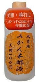 森林研究所 みかん木酢液 490ml(入浴剤)