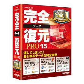 ジャングル 完全データ復元PRO15[Windows](JP004457)【smtb-s】